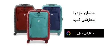 چمدان خود را سفارشی کنید